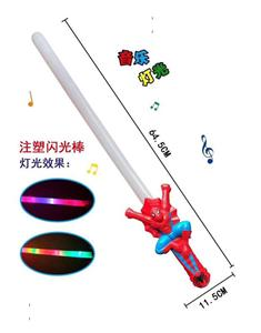 Spiderman Flash Stick (with light / music)