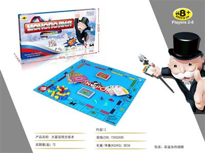 Arabic and English bilingual monopoly