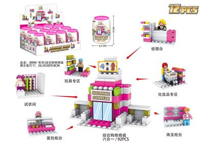 MINI+Building Block Surprise Jar-Integrated Shopping City