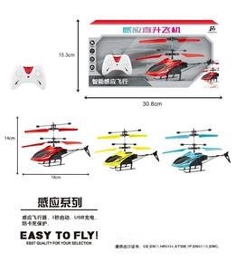Dual-mode remote control induction aircraft