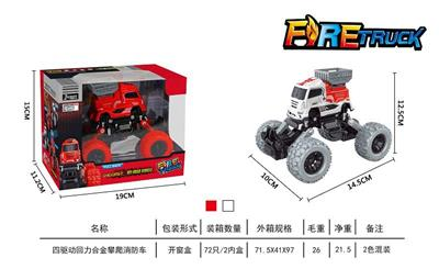 Four-drive pull back alloy climbing fire truck