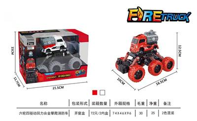 Six-wheel four-drive pull back alloy climbing fire truck