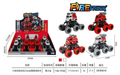 Six-wheel four-drive pull back alloy climbing fire truck (8 pieces)